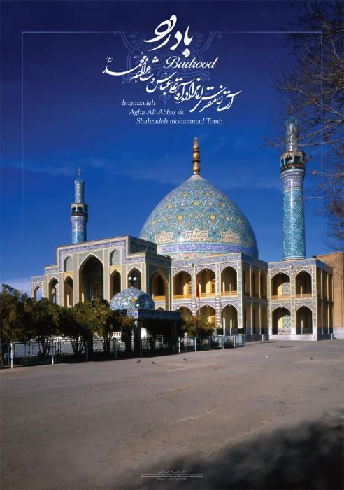 امامزاده آقا علی عباس(ع) نگينی در دل کوير